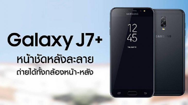 Galaxy J7+ do të jetë telefoni i dytë i Samsung me dy kamera të pasme