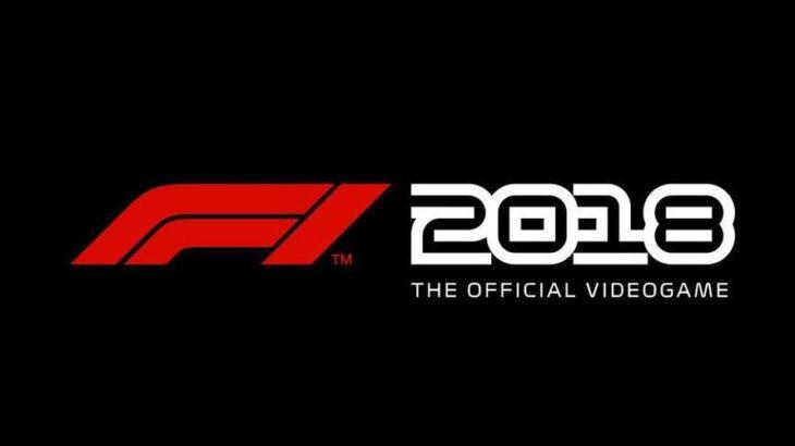 Zbulohet data e debutimit të F1 2018 për PS4, Xbox One dhe PC