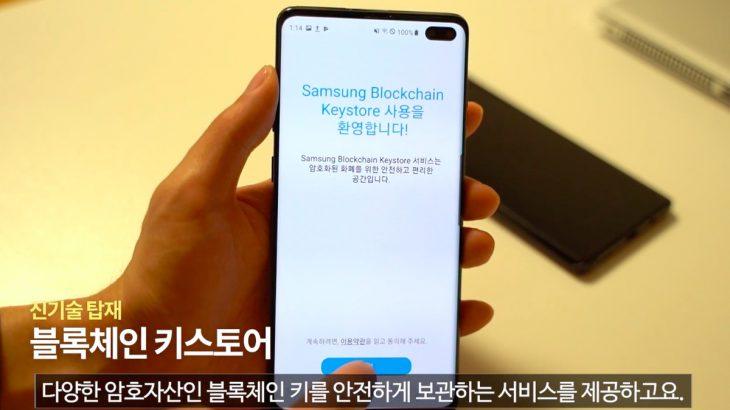Galaxy S10 ka një portofol kriptomonedhash